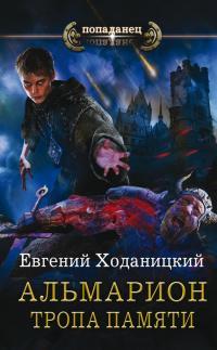 Ходаницкий Евгений - Альмарион. Тропа памяти