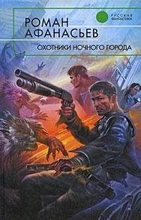 Афанасьев Роман - Охотники ночного города
