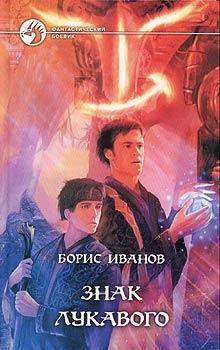 Иванов Борис - Знак Лукавого