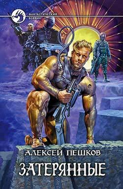Пешков Алексей - Затерянные